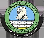 حزب جبهة العمل الإسلامي الأردني
