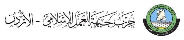 حزب جهبة العمل الإسلامي الأردني